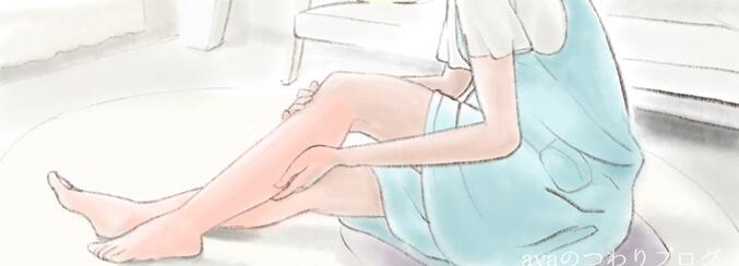 妊娠中のむくみの軽減対策