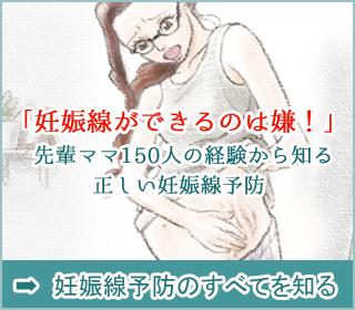 妊娠線予防のすべて。妊娠線おすすめクリーム